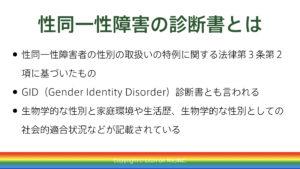 障害 性 性 書 同一 診断 性同一性障害GIDの診断書が必要な方